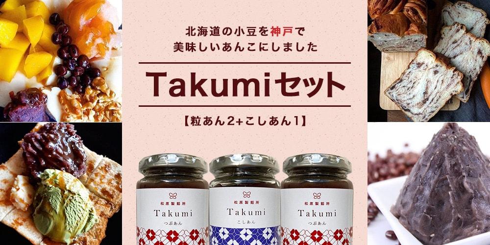 北海道の小豆を神戸で美味しいあんこにしました「Takumiセット」【粒あん2+こしあん1】